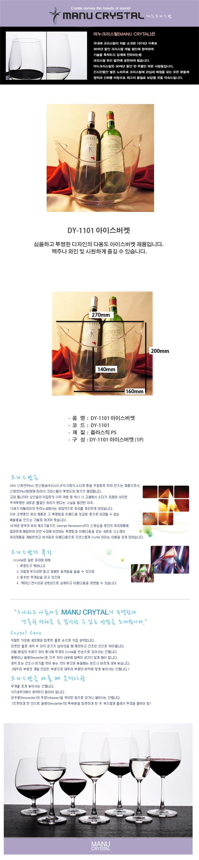 중형 아이스버켓 아이스쿨러 (DY-1101) - 마누크리스탈, 12,500원, 와인용품, 아이스버켓